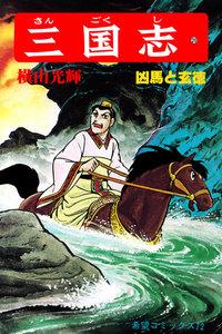 表紙『三国志 (20)』 - 漫画
