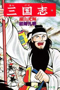 表紙『三国志 (22)』 - 漫画