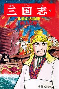 表紙『三国志 (24)』 - 漫画