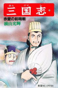 表紙『三国志 (25)』 - 漫画