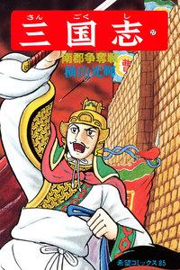表紙『三国志 (27)』 - 漫画