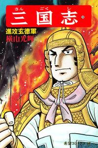 表紙『三国志 (28)』 - 漫画