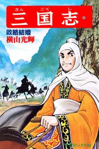 表紙『三国志 (29)』 - 漫画