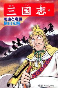 表紙『三国志 (30)』 - 漫画