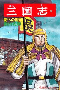 表紙『三国志 (33)』 - 漫画
