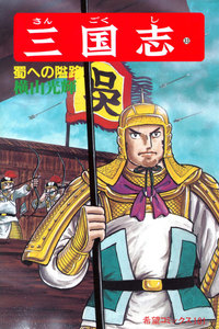 三国志 33巻