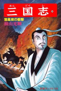 表紙『三国志 (34)』 - 漫画