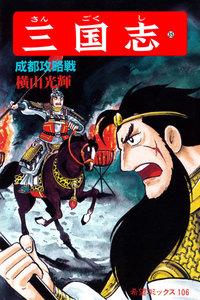 表紙『三国志 (35)』 - 漫画