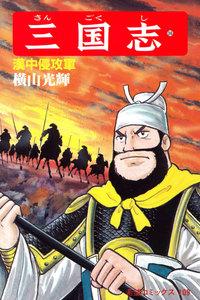 三国志 36巻
