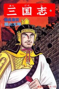 表紙『三国志 (37)』 - 漫画