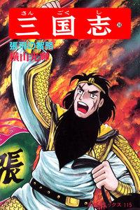 表紙『三国志 (38)』 - 漫画