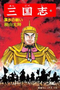表紙『三国志 (39)』 - 漫画