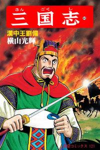 表紙『三国志 (40)』 - 漫画