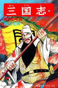 表紙『三国志 (41)』 - 漫画