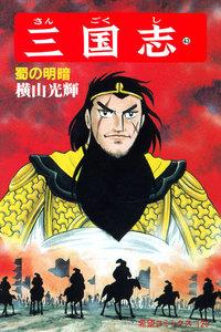 表紙『三国志 (43)』 - 漫画
