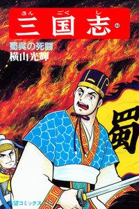 表紙『三国志 (44)』 - 漫画