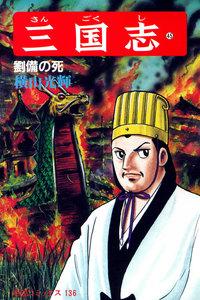 表紙『三国志 (45)』 - 漫画