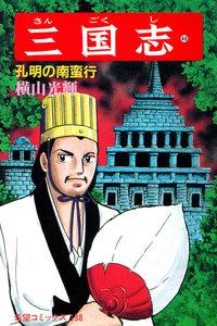 表紙『三国志 (46)』 - 漫画