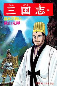 表紙『三国志 (47)』 - 漫画
