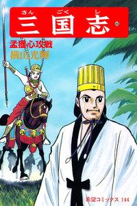 表紙『三国志 (48)』 - 漫画