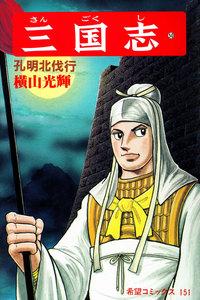 表紙『三国志 (50)』 - 漫画