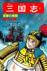 表紙『三国志 (51)』 - 漫画