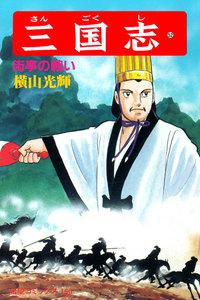 表紙『三国志 (52)』 - 漫画
