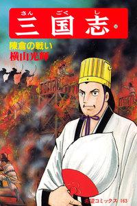 表紙『三国志 (53)』 - 漫画