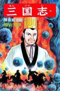 表紙『三国志 (54)』 - 漫画