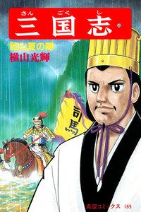 表紙『三国志 (55)』 - 漫画