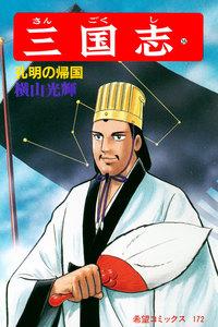 表紙『三国志 (56)』 - 漫画