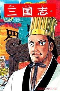 表紙『三国志 (57)』 - 漫画