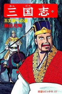 表紙『三国志 (58)』 - 漫画