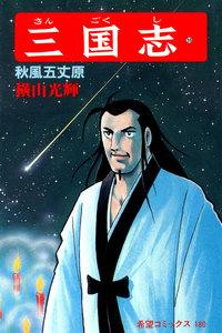 表紙『三国志 (59)』 - 漫画