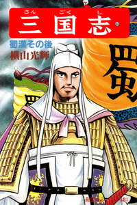 表紙『三国志 (60)』 - 漫画