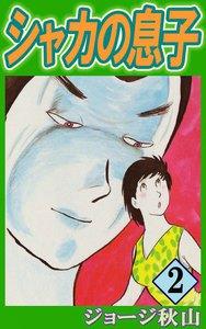 シャカの息子 (2) 電子書籍版