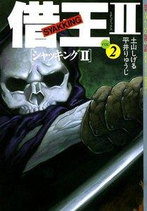 借王2 (2) 電子書籍版