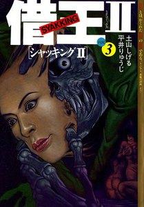 借王2 (3) 電子書籍版