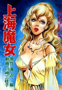 上海魔女 電子書籍版