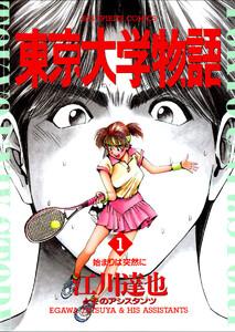 表紙『東京大学物語』 - 漫画