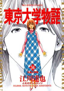 東京大学物語 (34) 永遠の青春