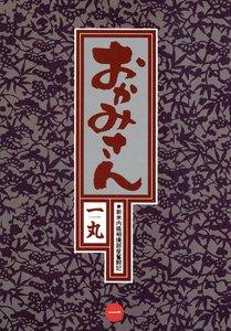おかみさん (1) 電子書籍版