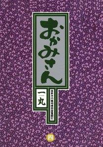 おかみさん (4) 電子書籍版