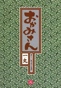 おかみさん (8) 電子書籍版