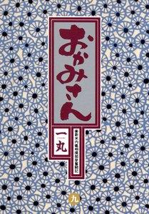 おかみさん (9) 電子書籍版