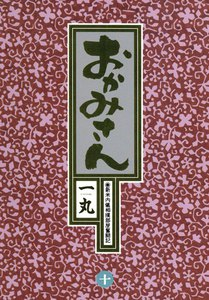 おかみさん (10) 電子書籍版