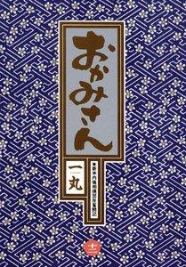 おかみさん (12) 電子書籍版
