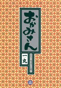 おかみさん (14) 電子書籍版