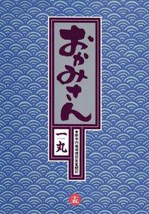おかみさん (15) 電子書籍版