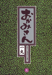 おかみさん (16) 電子書籍版